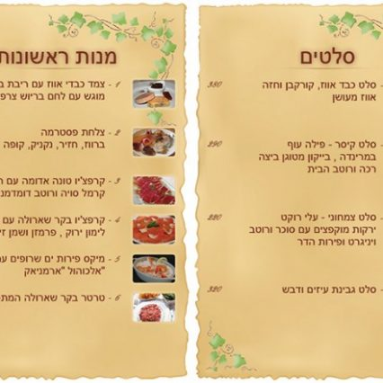 Menu - Villa Daudet Hebrew